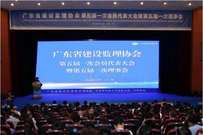 广东省建设监理协会五届一次会员代表大会暨五届一次理事会隆重举行