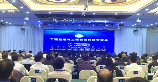 全國工程監理與工程咨詢經驗交流會在南寧順利召開