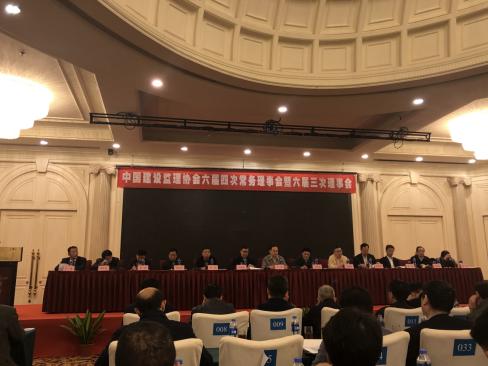 中国建设监理协会六届四次常务理事会暨六届三次理事会在广州顺利召开